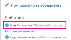 """Meldung """"Kein Planwechsel"""" mit Link """"Weitere Informationen"""" Wenn diese angezeigt wird, können Sie Ihr Office 365-Abonnement nicht ändern."""