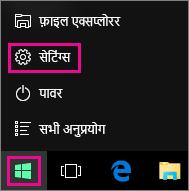 Windows 10 में प्रारंभ करना से सेटिंग्स पर जाना