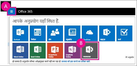 व्यवसाय के लिए Office 365 और Office 365 Small Business Premium में व्यवस्थापन पृष्ठ पर कैसे जाएँ.