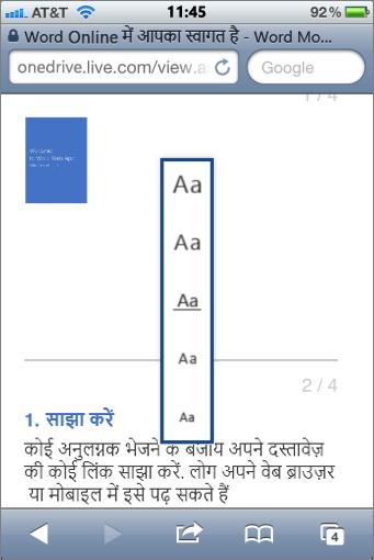 Word के लिए Mobile Viewer में कोई फ़ॉन्ट आकार चुनें