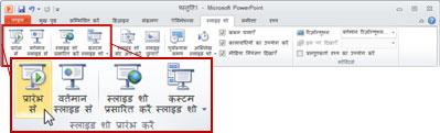 PowerPoint 2010 में, स्लाइड शो टैब, स्लाइड शो समूह प्रारंभ करें में दिखाई देता है.