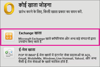 उपकरण > खाता > Exchange खाता