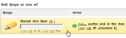 Microsoft Office Starter टू-गो डिवाइस मैनेजर