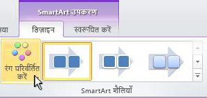 अपने SmartArt ग्राफ़िक का रंग परिवर्तित करें.