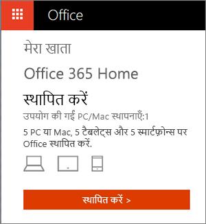 स्थापित करें बटन दिखाता हुआ Office स्टोर मेरा खाता पृष्ठ