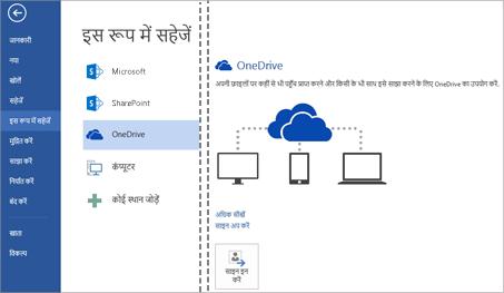 OneDrive में फ़ाइल सहेजना