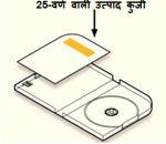 केस के बाईं ओर डिस्क होल्डर के विपरीत कार्ड पर पैकेज के अंदर लेबल पर स्थित उत्पाद कुंजी