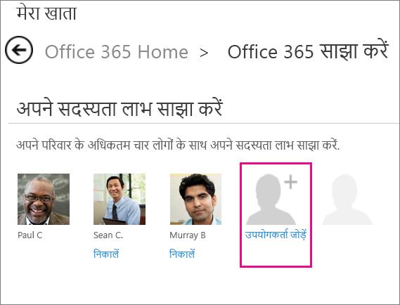 """""""उपयोगकर्ता जोड़ें"""" चयनित विकल्प के साथ Office 365 साझा करें पृष्ठ का स्क्रीन शॉट."""