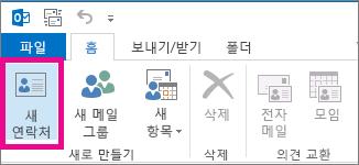 연락처 탭의 새 연락처 단추
