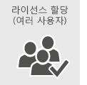 Office 365 라이선스를 한 번에 여러 사용자에게 할당합니다.