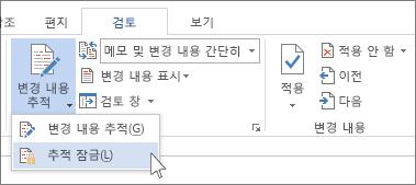 변경 내용 추적 메뉴의 변경 내용 잠금 명령