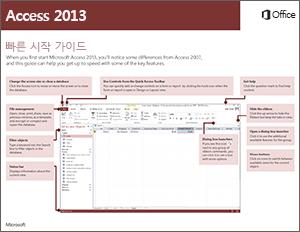 Access 2013 빠른 시작 가이드