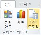 CAD 드로잉 삽입 단추
