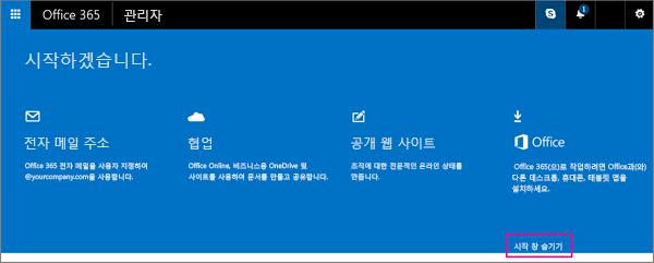 Office 365 Small Business Premium 시작 페이지