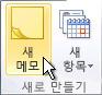 리본 메뉴의 새 메모 명령