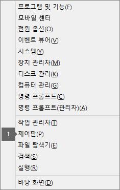 Windows 로고 키 + X를 누르면 나타나는 옵션 및 명령 목록