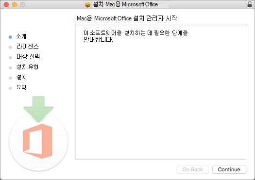 """""""구성""""이 강조 표시된 첫 번째 Mac 2016 설치 화면"""