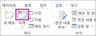 리본 메뉴의 메모 삭제 단추