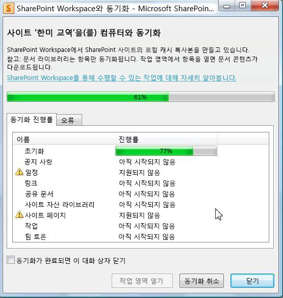 컴퓨터와 동기화 진행률 창
