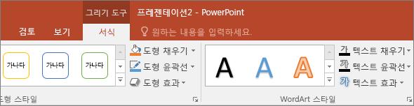 PowerPoint의 리본 메뉴에서 그리기 도구 탭 표시