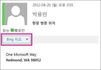 Bing 지도 앱이 표시된 Outlook 메시지