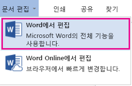 Word에서 편집이 선택된 Word Online 스크린샷
