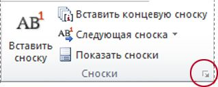 Кнопка вызова диалогового окна ''Сноски'' в приложении Word 2010