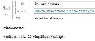 ข้อความอีเมลที่มีกล่องจดหมายของไซต์จะรวมอยู่ในเขตข้อมูลสำเนาถึง