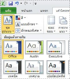 แกลเลอรีชุดรูปแบบใน Excel 2010