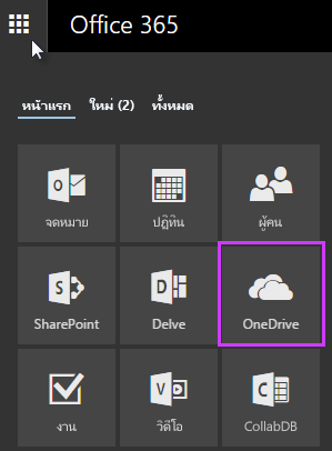 การใช้ตัวเปิดใช้แอปใน Office 365 เพื่อไปยัง OneDrive for Business