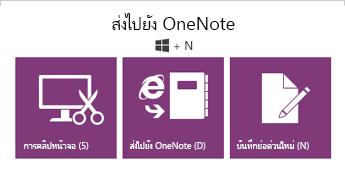 เครื่องมือ ส่งไปยัง OneNote