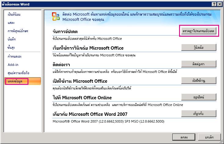 การตรวจสอบการอัปเดต Office ใน Word 2007