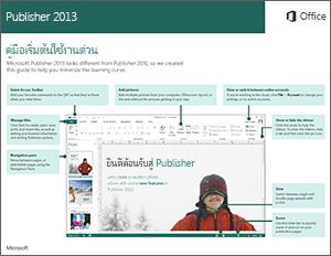 คู่มือเริ่มต้นใช้งานด่วนสำหรับ Publisher 2013
