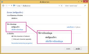 Office 2016, เพิ่มวิธีป้อนข้อมูลใน Windows 8