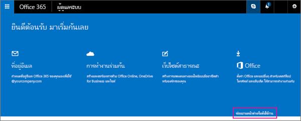 หน้า เริ่มต้นใช้งาน สำหรับ Office 365 Small Business Premium