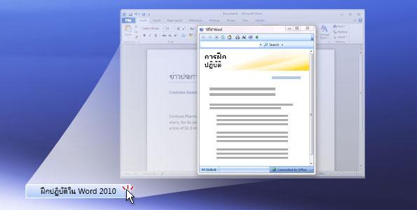 แบบฝึกปฏิบัติ Word 2010