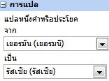กล่องข้อความการแปล