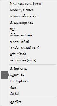 รายการตัวเลือกและคำสั่งที่เห็นหลังจากกดแป้นโลโก้ Windows   X