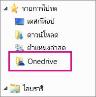 โฟลเดอร์ OneDrive ใน Windows Explorer