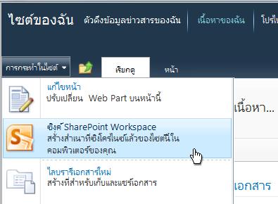 คำสั่ง ซิงค์กับ SharePoint Workspace บนเมนู การกระทำในไซต์