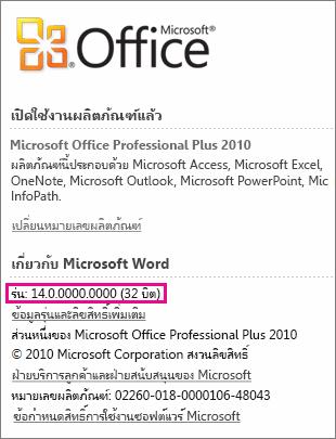 หมายเลขเวอร์ชันของ Office