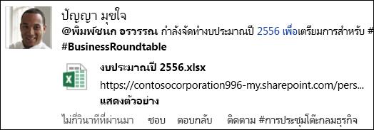 รายการตัวดึงข้อมูลข่าวสารที่มี @กล่าวถึง ลิงก์เอกสาร และ แท็ก#