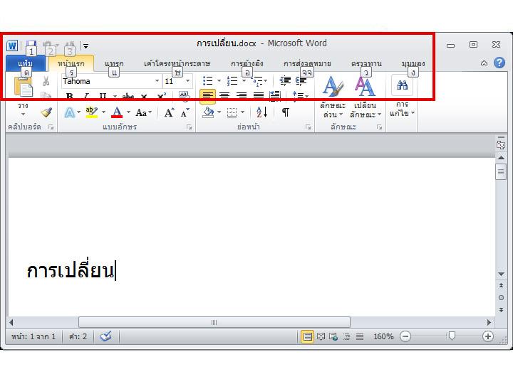แท็บ หน้าแรก ใน Word 2010 ที่มีเคล็ดลับแป้นพิมพ์แสดงอยู่