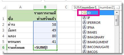 ชื่อที่กำหนดจะปรากฏในรายการ AutoComplete