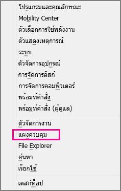Office 2016, แผงควบคุม Windows 8