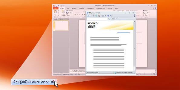 แบบฝึกปฏิบัติ PowerPoint 2010