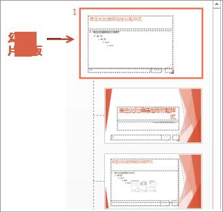 使用母版级参考线以对齐所有幻灯片中的对象