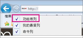 在 Internet Explorer 中顯示功能表列