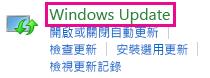 Windows 8 控制台中的 [Windows Update] 連結
