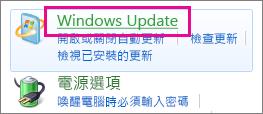 控制台中的 [Windows Update] 連結